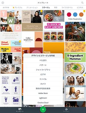 Adobe Spark Post作業画面