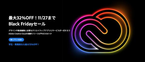 Adobeブラックフライデーセール